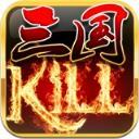 三国kill5.3无限金币钻石版