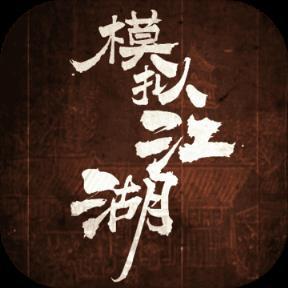模拟江湖手机游戏