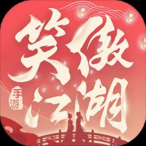 新笑傲江湖手机游戏
